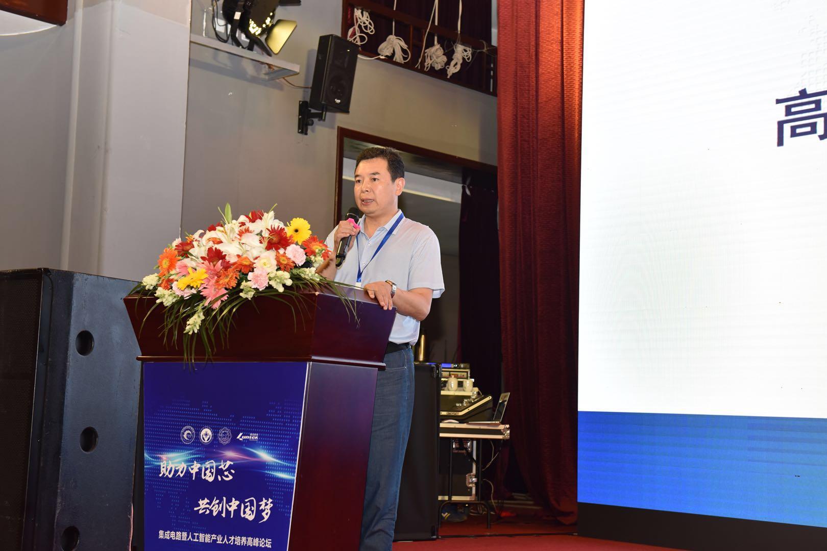 助力中国芯,共创中国梦 —集成电路暨人工智能产业新