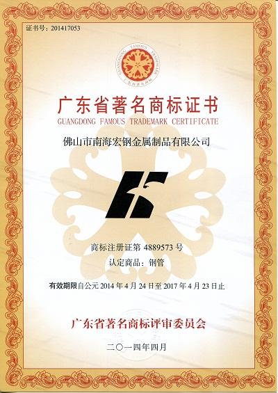 广东省著名商标证书.jpg