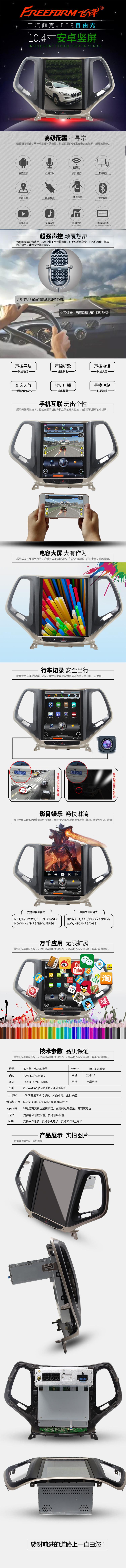 FD-5009广汽菲克自由光15款详情页.jpg