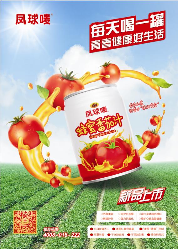 番茄汁-09140971097.png