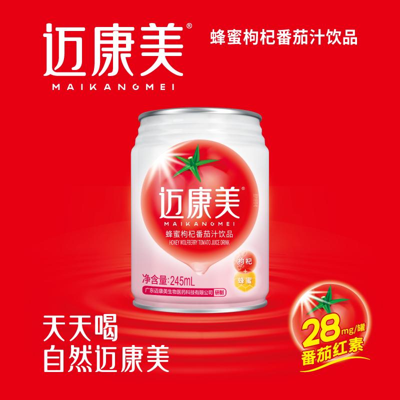 迈康美海报(正方形).jpg
