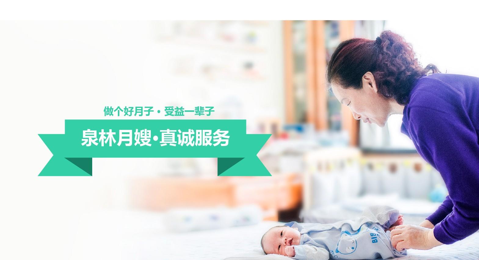 泉林月嫂长条-01.jpg