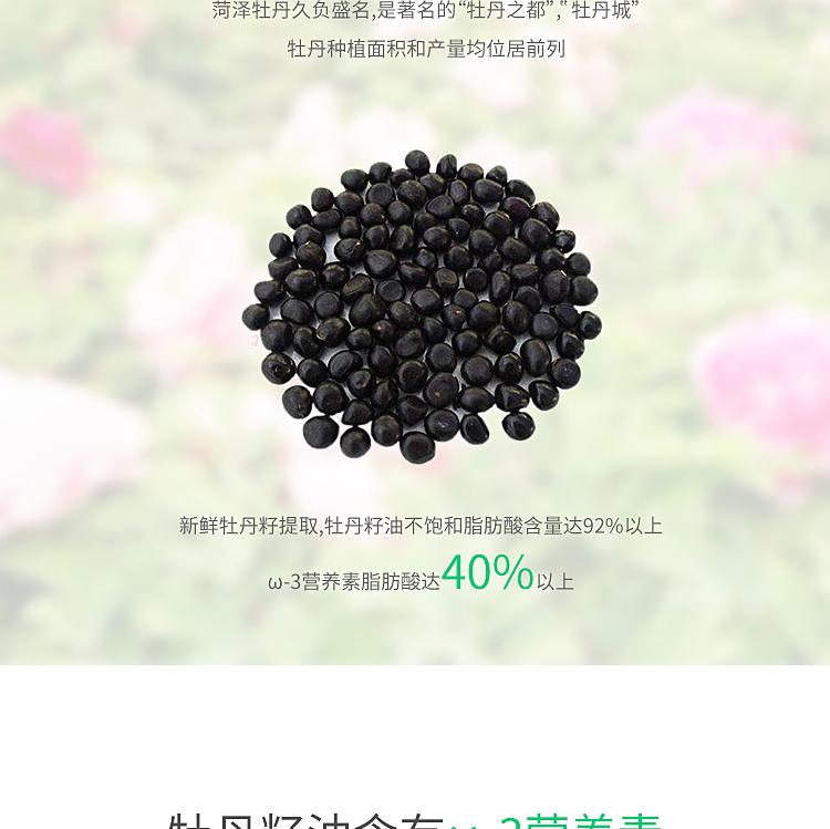 烹调牡丹油_05.jpg
