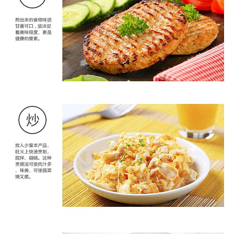 烹调牡丹油_08.jpg