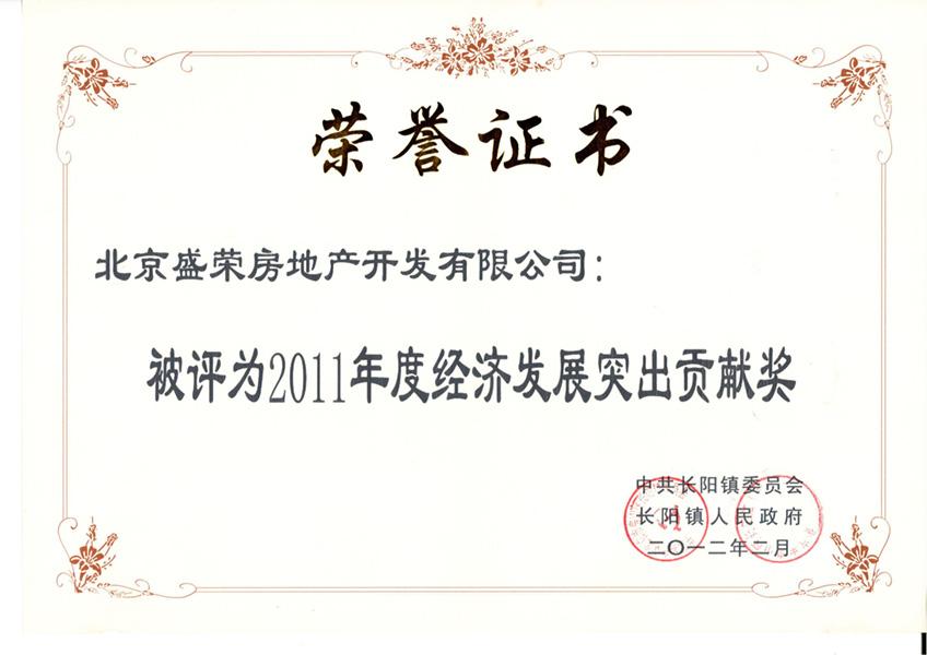 盛荣奖项.jpg