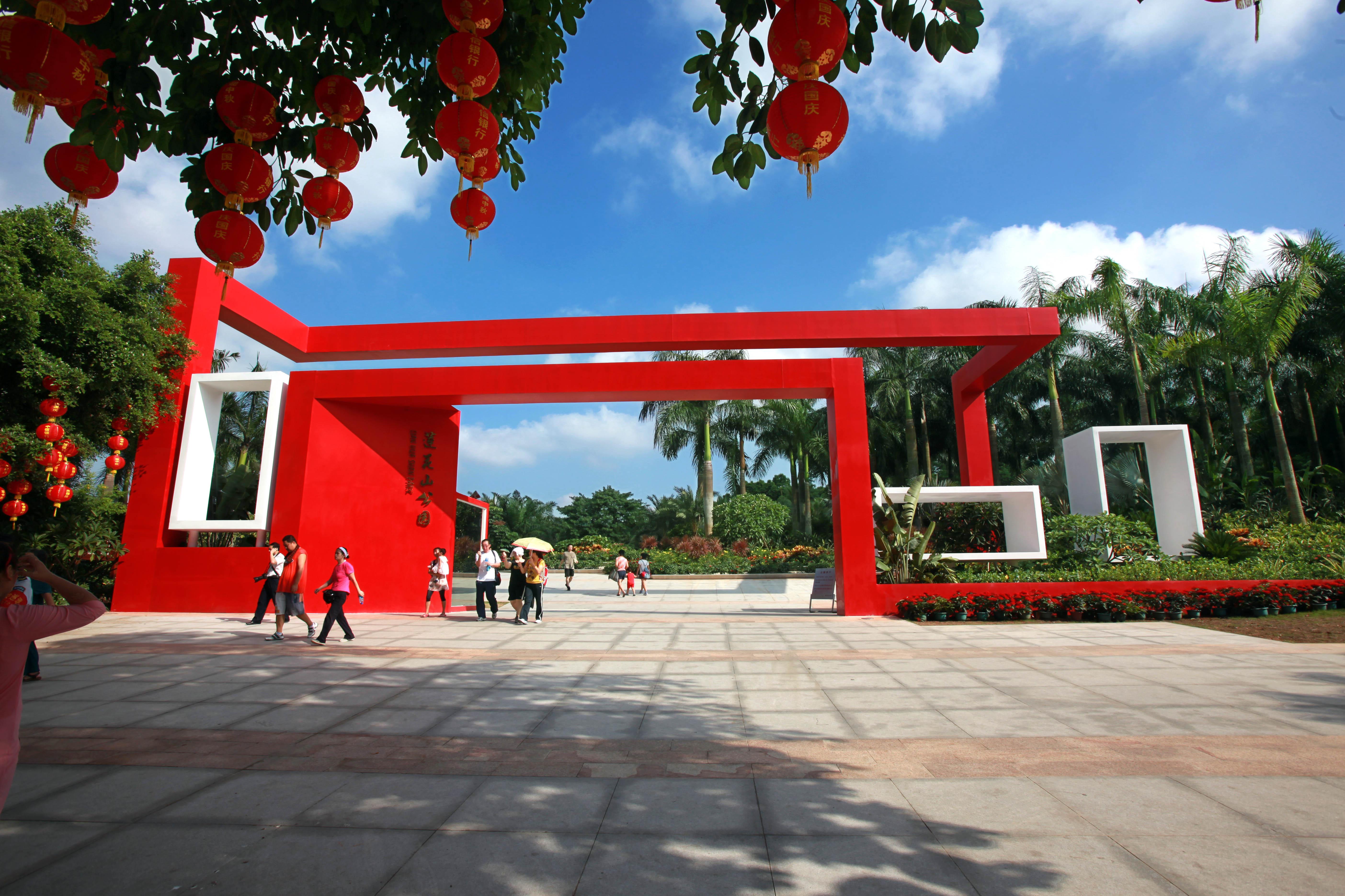 深圳61 特区30周年纪念园国艺园林