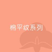 棉平纹系列