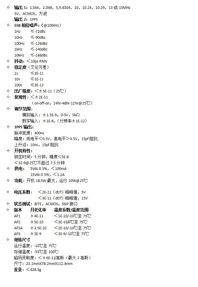 截图-SA.22c全能型原子钟docx.jpg