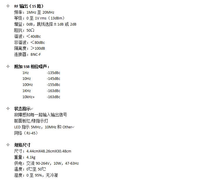 详情截图-4036B  15路射频分配放大器.jpg