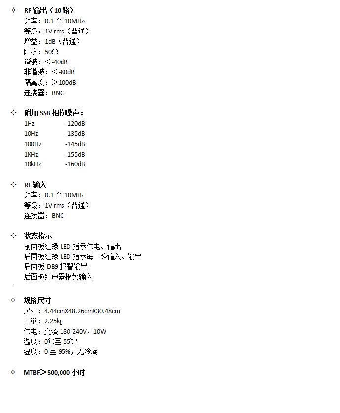 详情截图-6502B  菊链式射频分配放大器.jpg