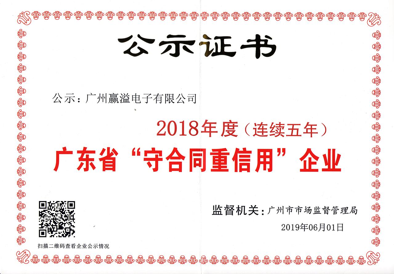 廣東省守合同重信用企業.jpg
