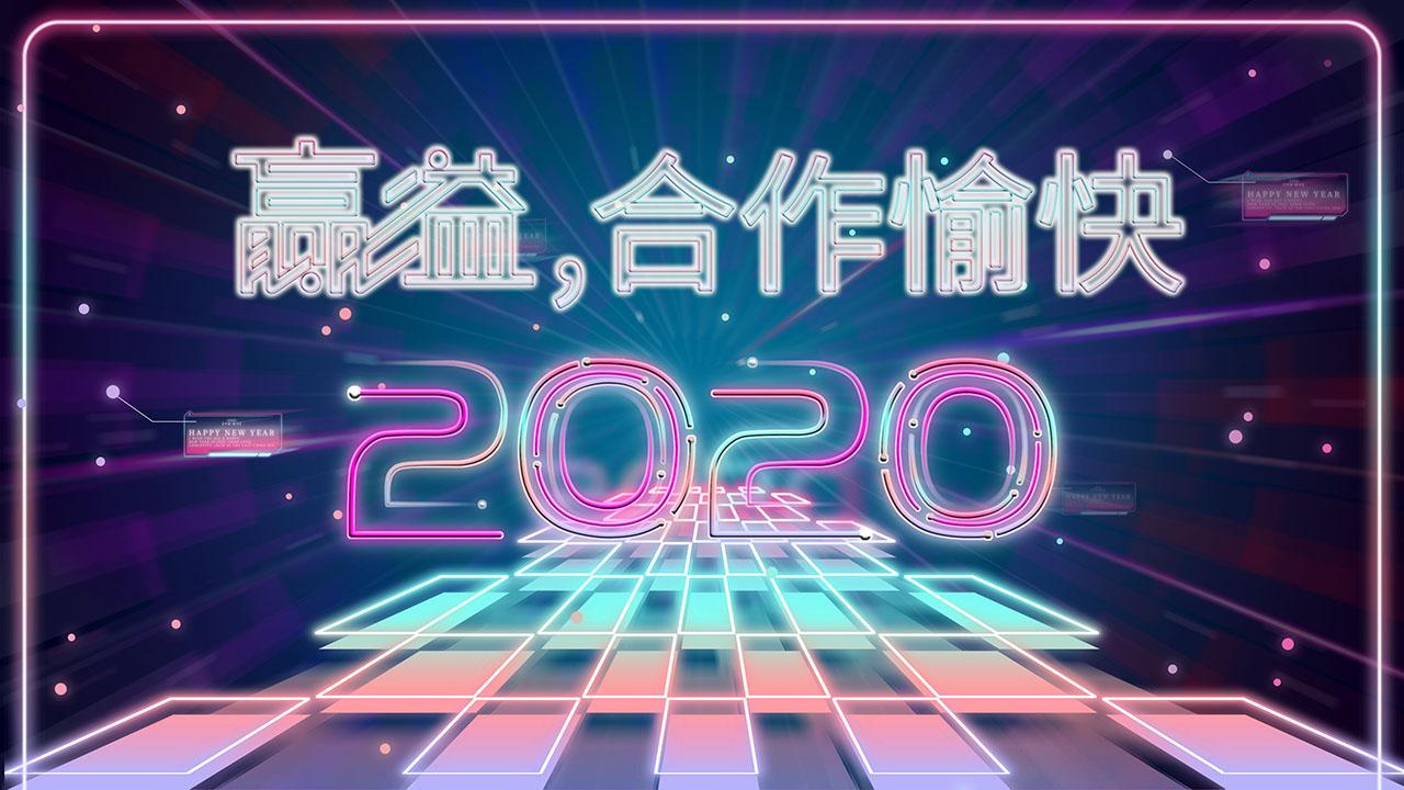 2020年合作愉快.jpg