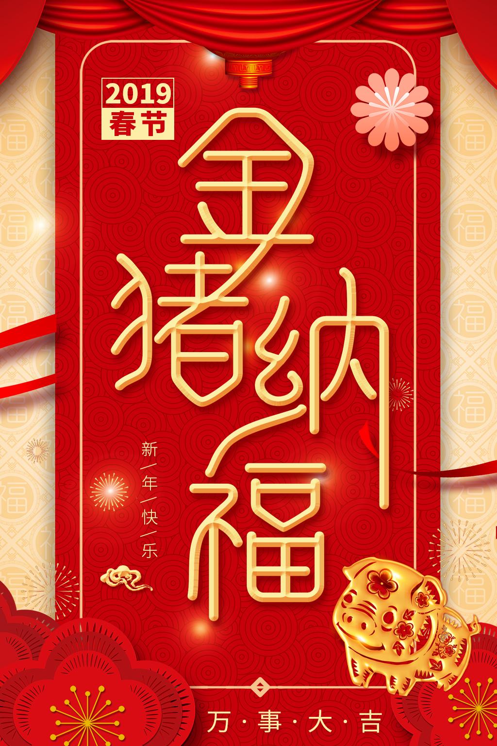 广州安心祝您2019年新春快乐!