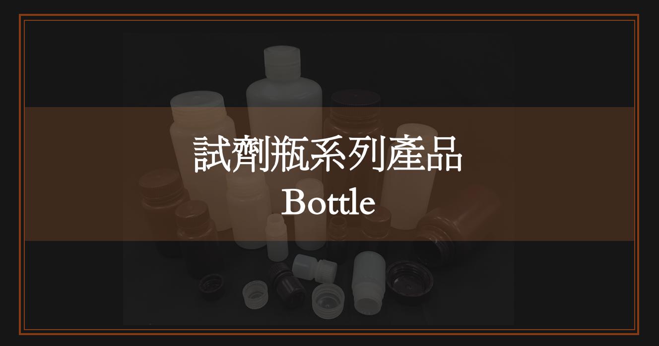 试剂瓶封面.png