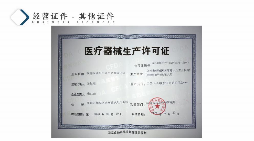 24.医疗许可证.jpg
